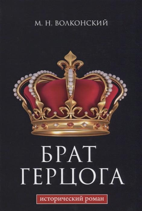 Волконский М. Брат Герцога цены онлайн