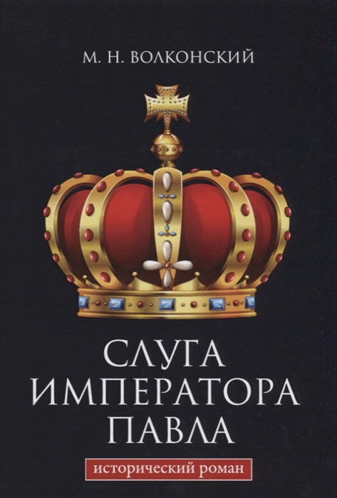 Волконский М. Слуга императора Павла михаил волконский слуга императора павла