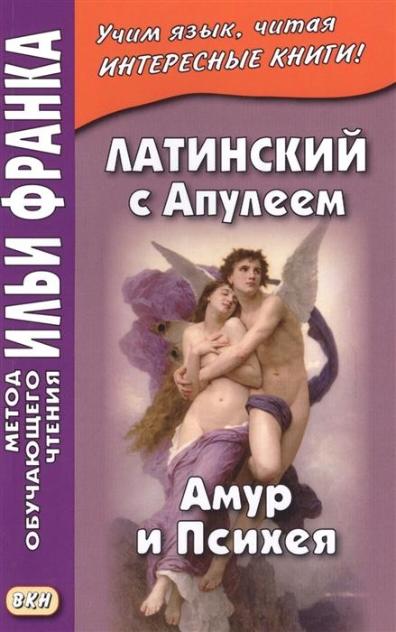 Латинский с Апулеем Амур и Психея
