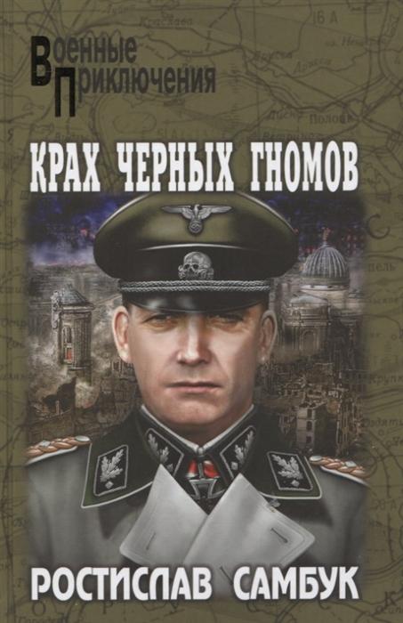 Самбук Р. Крах черных гномов цена в Москве и Питере