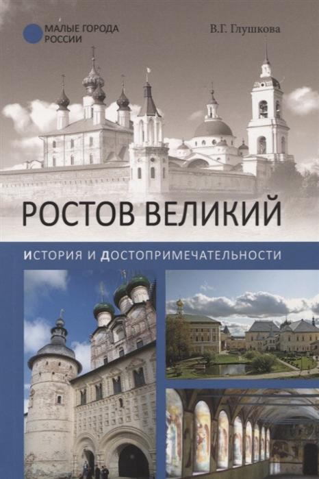 Глушкова В. Ростов Великий История и достопримечательности