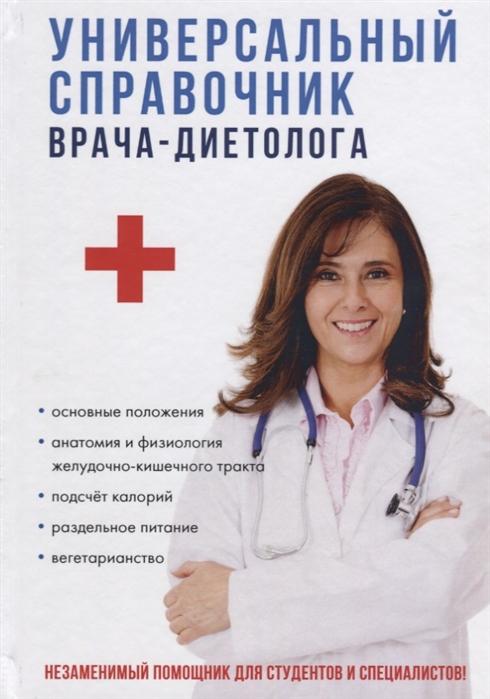 купить Кабков М. Универсальный справочник врача-диетолога онлайн