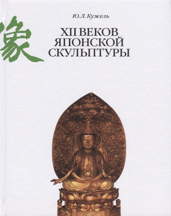 Фото - Кужель Ю. XII веков японской скульптуры скульптуры