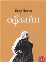 Оффлайн