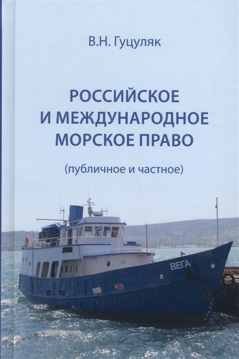 Гуцуляк В. Российское и международное морское право публичное и частное краткий курс международное публичное право