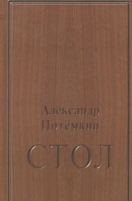 Потемкин А. Стол толстиков а потемкин екатерининский орел