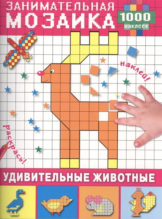 Занимательная мозаика Удивительные животные 1000 наклеек