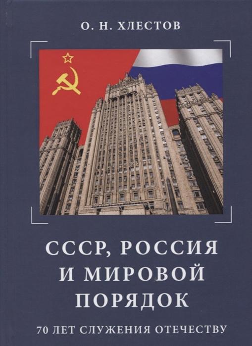 СССР Россия и мировой порядок 70 лет служения Отечеству