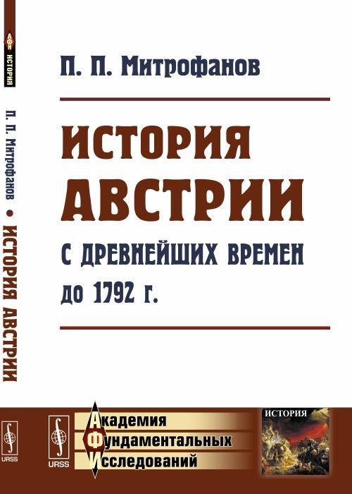 Митрофанов П. История Австрии с древнейших времен до 1792 года