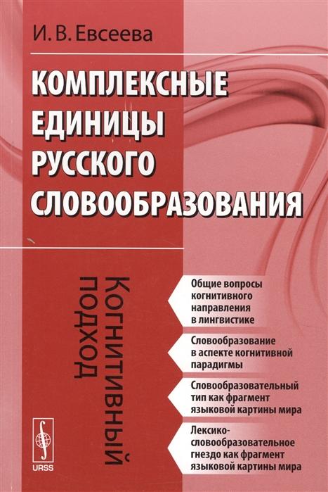 Комплексные единицы русского словообразования Когнитивный подход