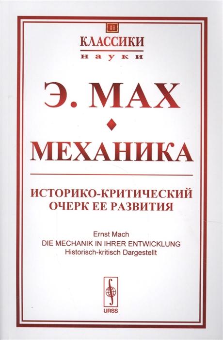 Мах Э. Механика Историко-критический очерк ее развития н валентинов э мах и марксизм