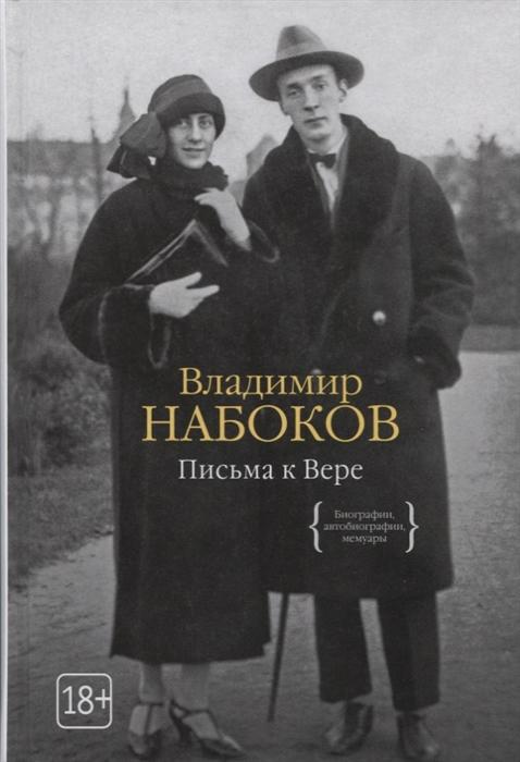 Набоков В. Письма к Вере цена