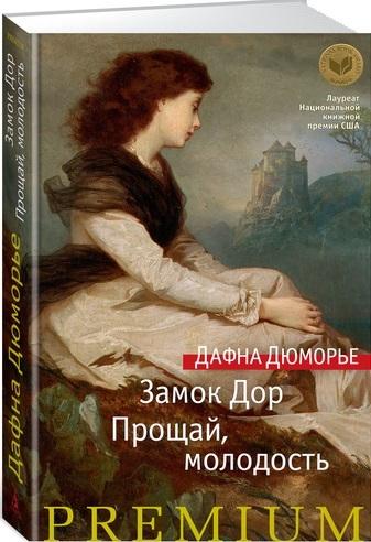 Дюморье Д. Замок Дор Прощай молодость
