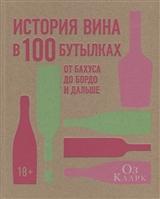 История вина в 100 бутылках