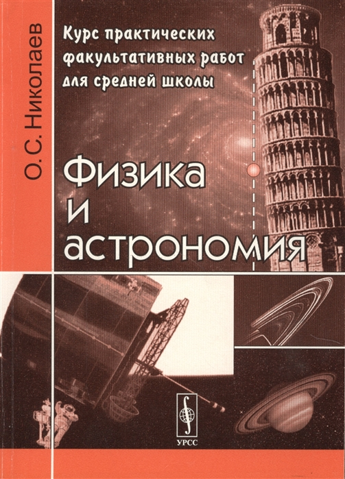 Николаев О. Физика и астрономия Курс практических факультативных работ для средней школы