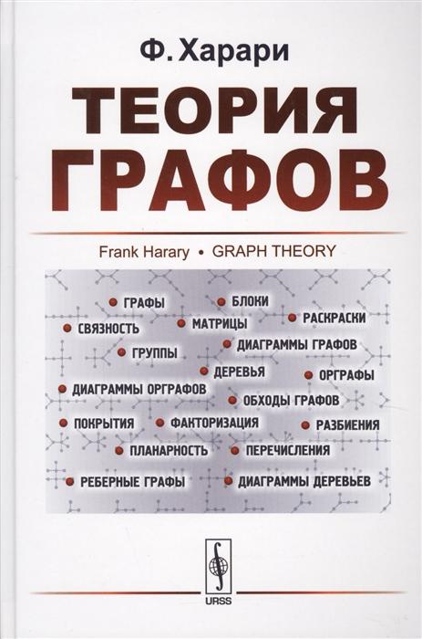 Харари Ф. Теория графов омельченко а теория графов