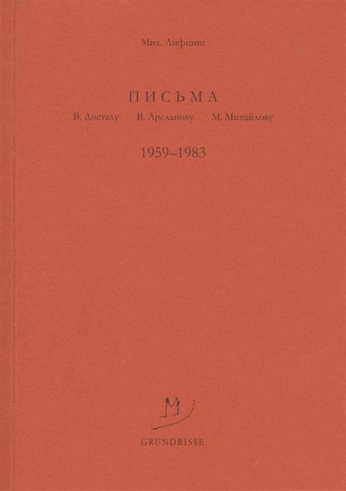 Лифшиц М. Письма В Досталу В Арсланову М Михайлову 1959-1983