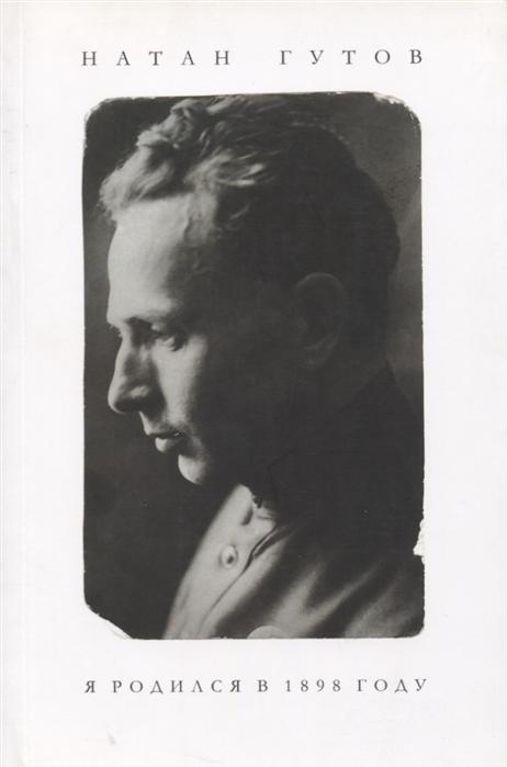 Гутов Н. Я родился в 1898 году для новорожденных я родился