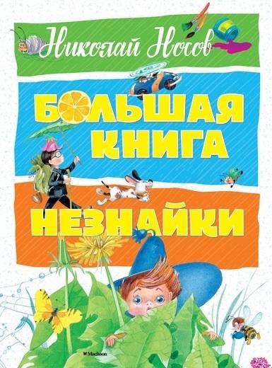 Носов Н. Большая книга Незнайки