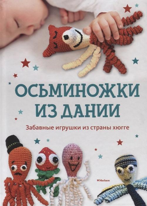 Бутикова М. (отв. ред.) Осьминожки из Дании Забавные игрушки из страны хюгге