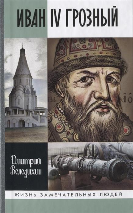 Володихин Д. Иван IV Грозный Царь-сирота цена и фото