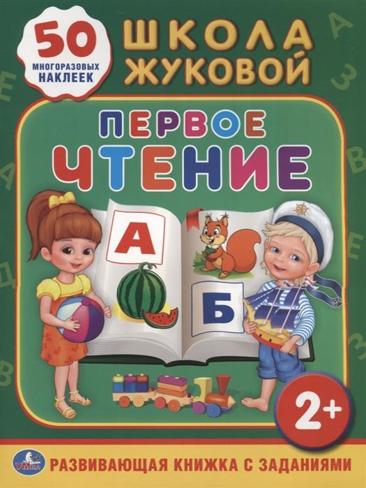 Жукова М. Первое чтение Развивающая книжка с заданиями 50 многоразовых наклеек все цены