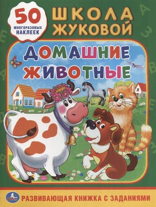 Жукова М. Домашние животные Развивающая книжка с заданиями 50 многоразовых наклеек все цены
