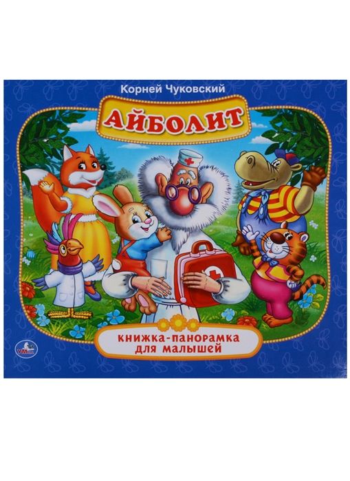 Айболит Книжка-панорамка для малышей, С-Трейд, Книги - панорамки  - купить со скидкой