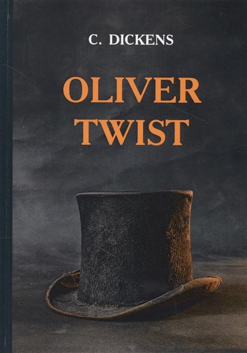 Dickens C. Oliver Twist Роман на английском языке