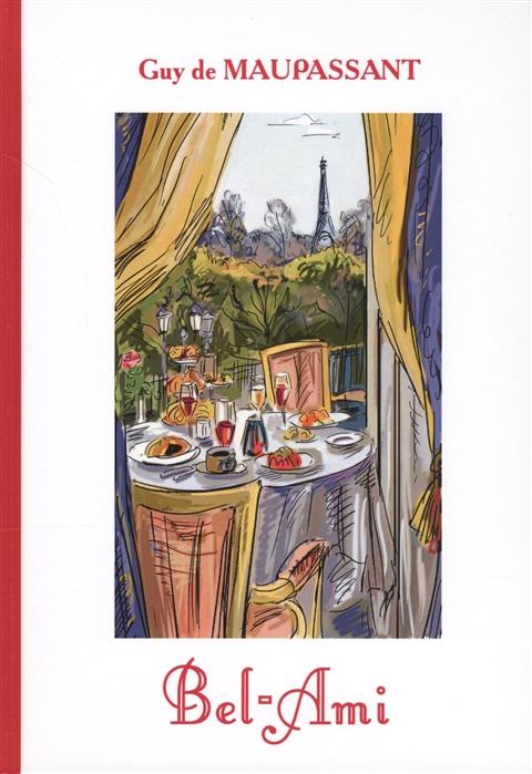 Maupassant G.D. Bel-Ami Книга на французском языке цена