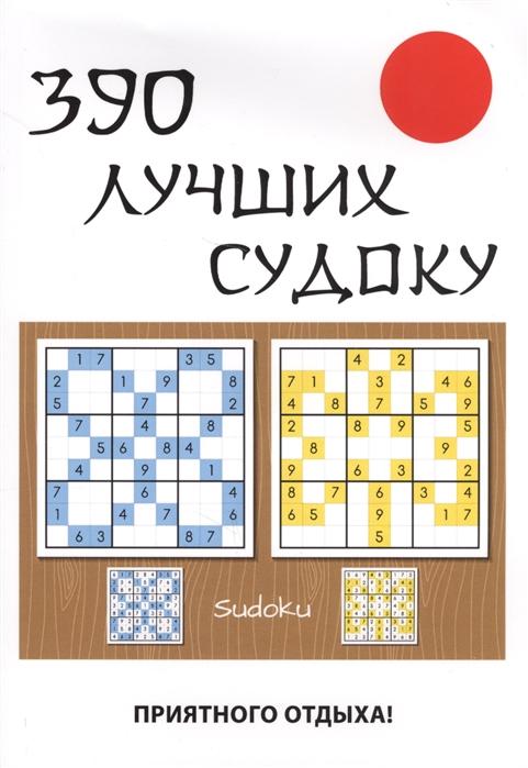 Николаева Ю. 390 лучших судоку