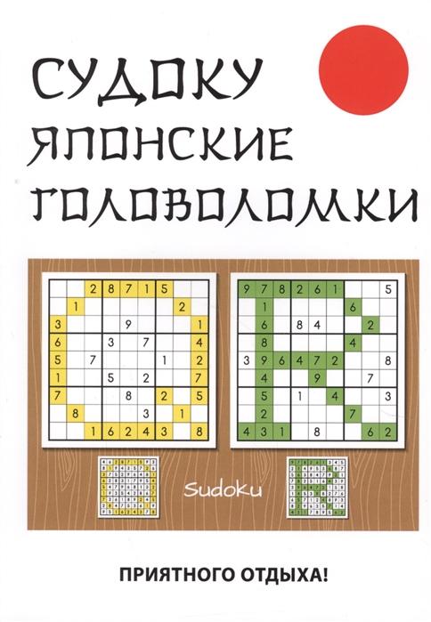 Судоку Японские головоломки судоку новейшие головоломки