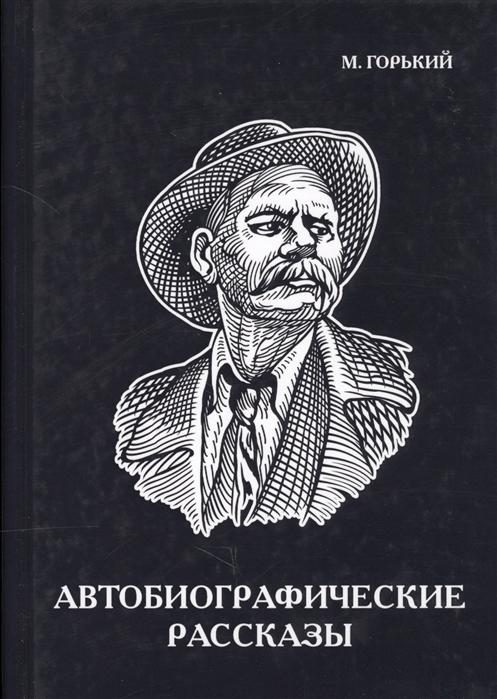Фото - Горький М. Автобиографические рассказы горький м рассказы и сказки горький