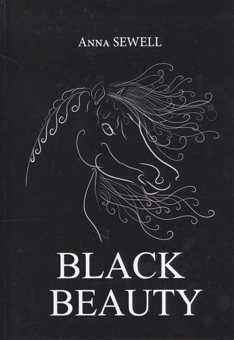 Sewell A. Black Beauty Книга на английском языке sewell a black beauty reader книга для чтения