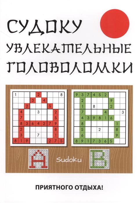 Николаева Ю. Судоку Увлекательные головоломки судоку новейшие головоломки