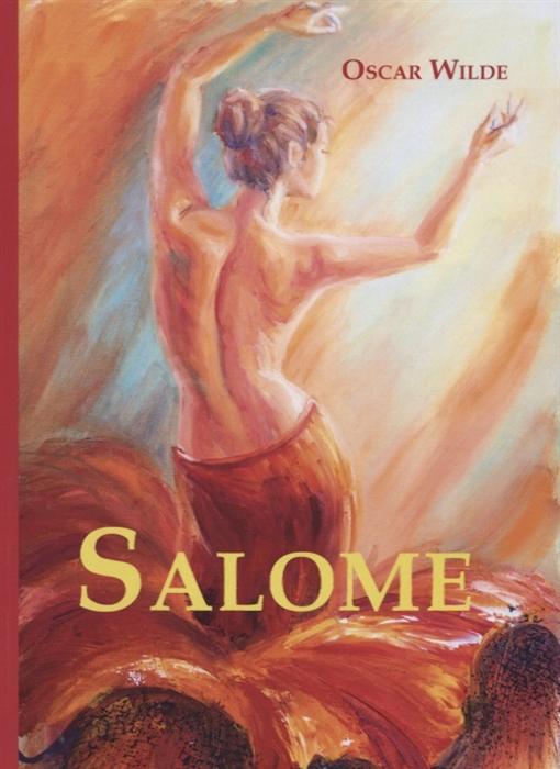 Wilde O. Salome Саломея Драма на английском языке