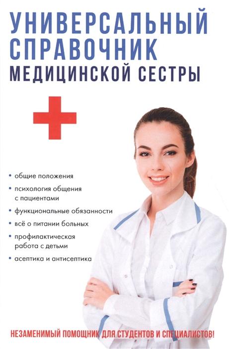 Клипина Т. Универсальный справочник медицинской сестры