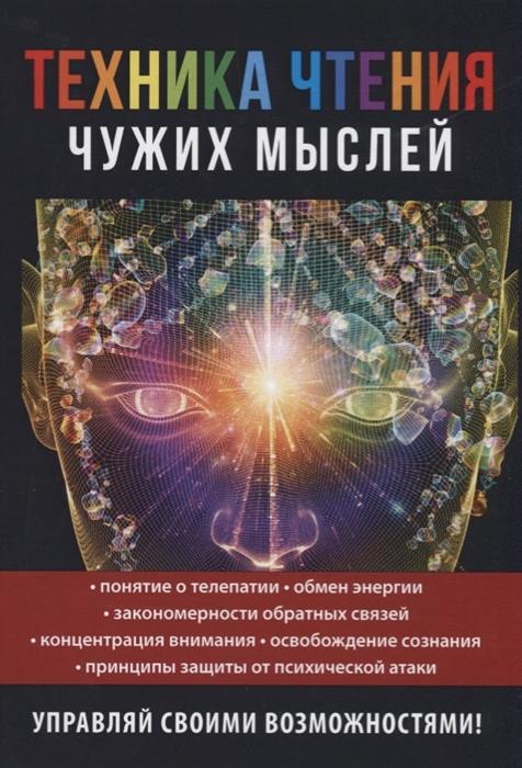 Серикова Г. Техника чтения чужих мыслей цены