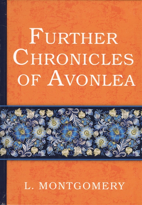 Montgomery L. Further Chronicles of Avonlea Книга на английском языке цена и фото