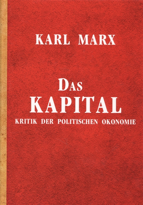 Marx K. Das Kapital Kritik der politischen Okonomie Книга на немецком языке