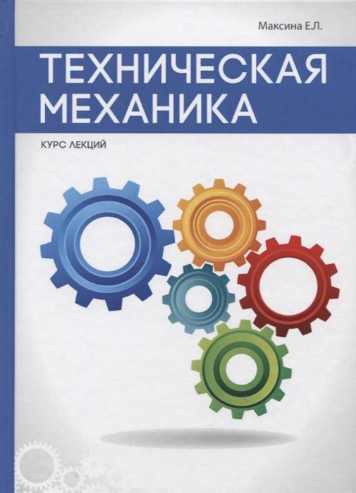 Максина Е. Техническая механика