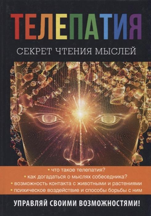 Нагорная Н. Телепатия Секрет чтения мыслей