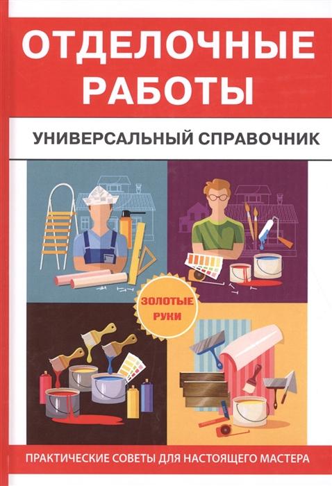 купить Захарченко В. Отделочные работы Универсальный справочник онлайн