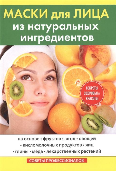 Маскаева Ю. Маски для лица из натуральных ингредиентов резник г маскаева а пономарева ю сервисная деятельность учебник