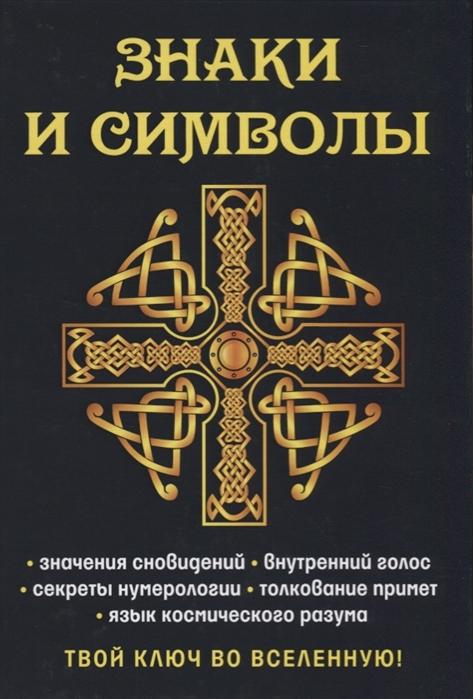 Разумовская Е. Знаки и символы Твой ключ во вселенную ключ thule 122