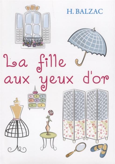 Balzac H. La Fille Aux Yeux D or balzac h la fille aux yeux dor девушка с золотыми глазами новелла на франц яз