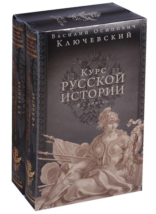 Ключевский В. Курс русской истории комплект из 2 книг