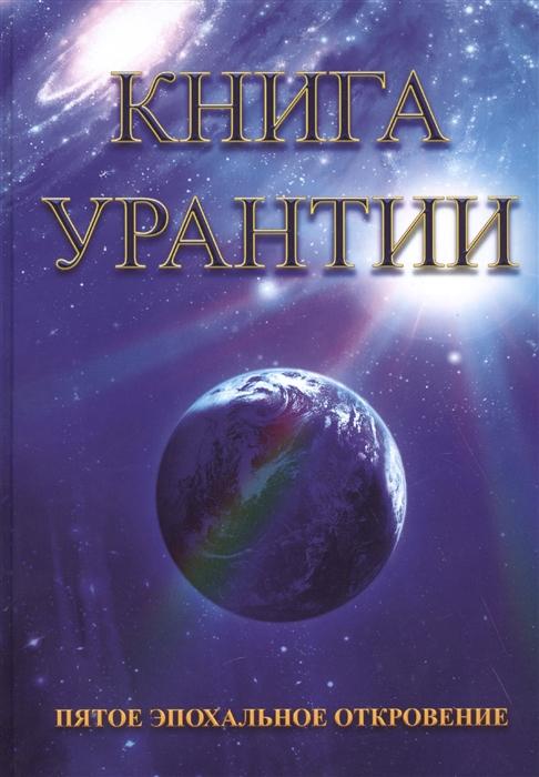 купить Книга Урантии Пятое эпохальное откровение онлайн