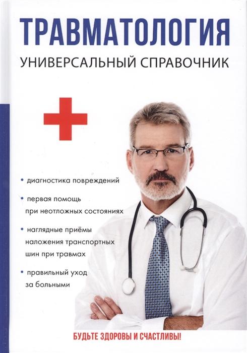 купить Фишкин А. Травматология Универсальный справочник по цене 694 рублей