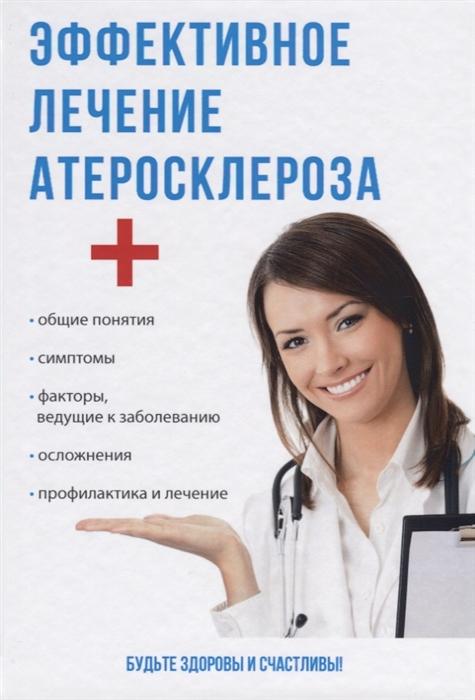 Суворов А. Эффективное лечение атеросклероза волков геннадий александрович цистит эффективное лечение